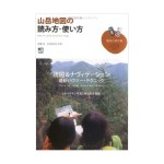 山岳地図の読み方・使い方